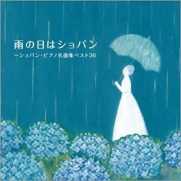 6fcabdd1bed39 ピアノ > 雨の日はショパン~ショパン・ピアノ名曲集ベスト36